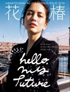 hanatsubaki_spring _cover